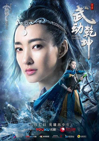 《武动乾坤》8月16日开启iOS首发 代言人王丽坤剧照曝光
