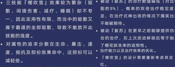阴阳师樱花妖调整方案公布 又一个超强奶妈诞生