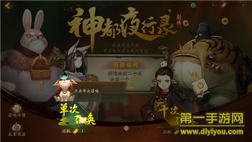 《神都夜行录》试玩:百妖汇聚 续写中国古代妖灵神话
