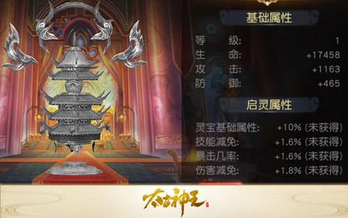 新神器新灵仆 《太古神王:星魂觉醒》国庆新增玩法大曝光