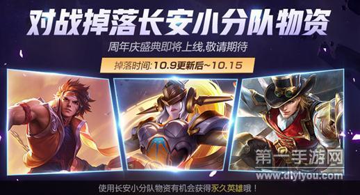 王者荣耀10月9日全服不停机更新公告