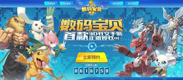 官网预约人数破60万 手游《数码宝贝:相遇》新角色曝光