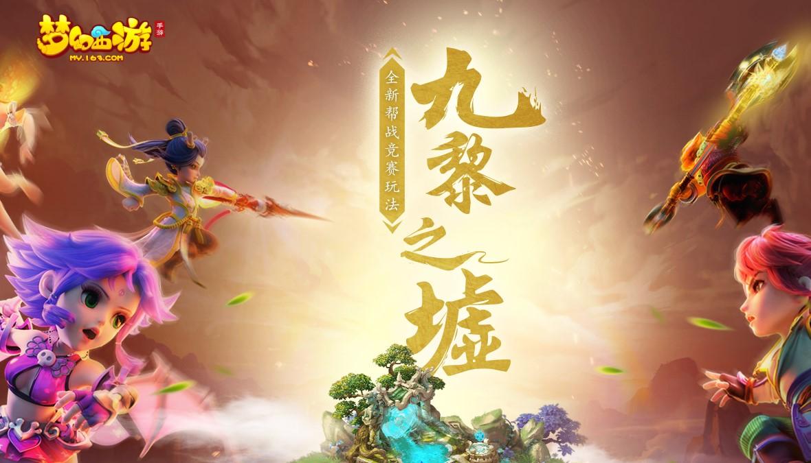 梦幻西游手游10月31日更新 女儿村测试开启