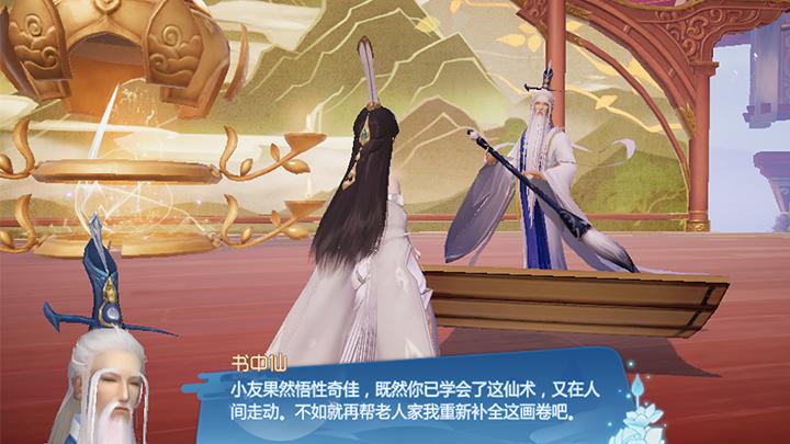 《仙剑奇侠传4》手游首测即将开启 书中仙身份大揭秘