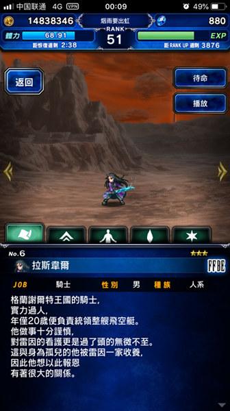 历代人气角色逐一登场 《最终幻想:勇气启示录》即将登陆国服