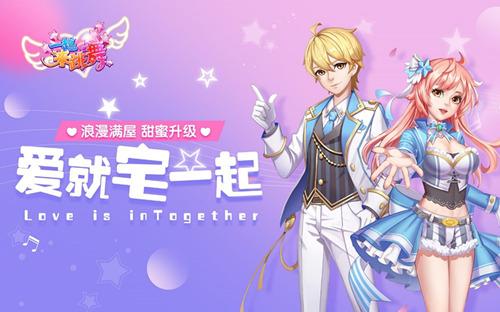 《一起来跳舞》新版本11月15日上线 新增内容大曝光