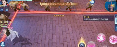 仙剑奇侠传四手游市口骚动奇遇完成方法 不要被撞到