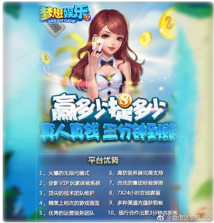 梦想娱乐app平台下载地址_梦想娱乐棋牌登录官网电脑v