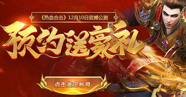 《热血合击》12月10日震撼公测 预约即享百万元宝大奖