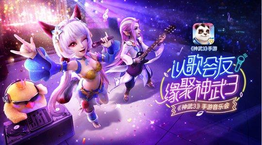 《神武3》手游音乐会即将开唱 杭州争霸赛12.9正式开战