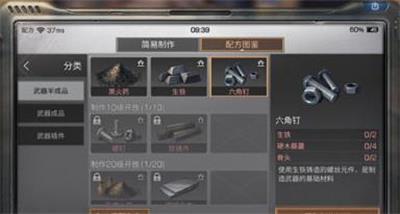 明日之后UMP9冲锋枪怎么样 附武器制作和进阶攻略