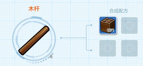 乐高无限木杆怎么做 木杆制作攻略