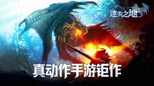 最强战斗手游《梦境-迷失之地》1月18日国服首发