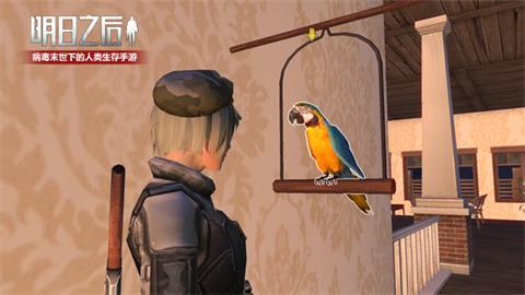 明日之后鹦鹉将被人类驯化 末日再添新伙伴