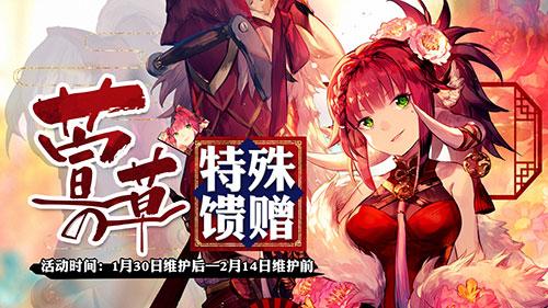 《幻想计划》新春版本上线 新春主题乐园正式开放