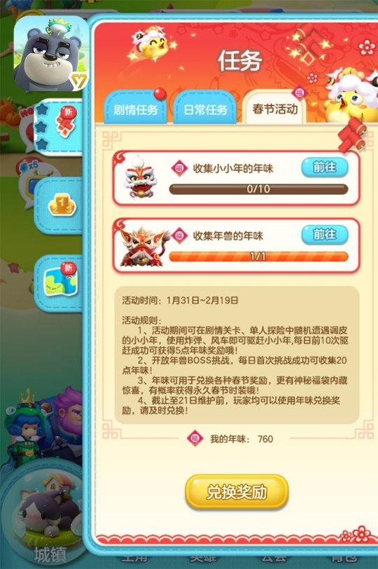 福气满满过新年 《童话萌消团》手游春节活动今日上线