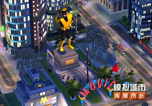 打造电影工作室一条街 《模拟城市:我是市长》电影节版本正式上线