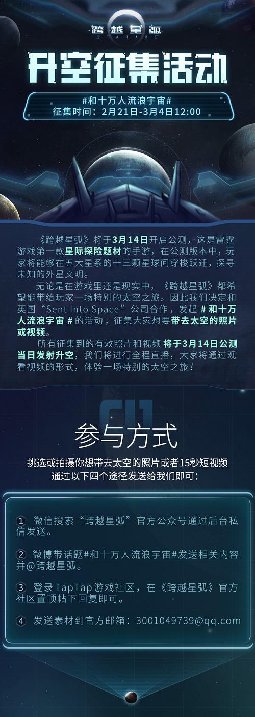 《跨越星弧》手游3月14日震撼公测 游戏BGM曝光