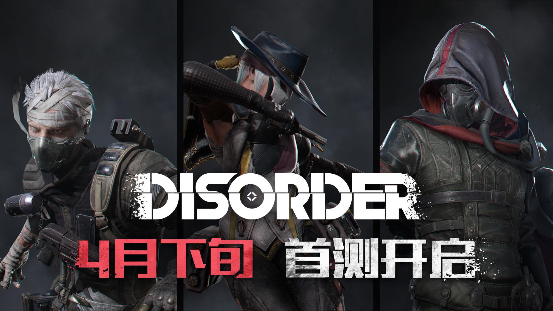《Disorder》4月下旬開啟首次精英測試 預約測試資格現已火爆開啟