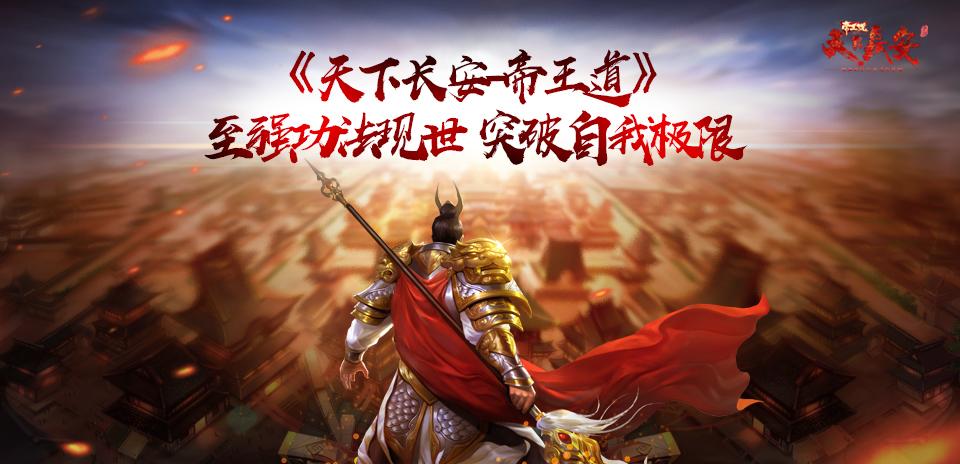 全新功法现世 《天下长安-帝王道》金钟罩玩法揭秘