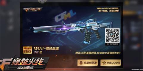 CF手游M4A1-竞技战魂曝光