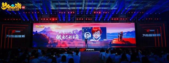 《梦幻西游3D》手游520发布会最新情报曝光 暑假双平台开测