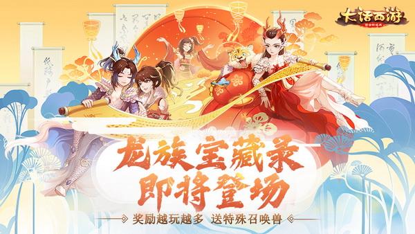 龙族1灩.bi��i�gG�@_《大话西游》手游狂欢周年庆 龙族奇珍琳琅满目