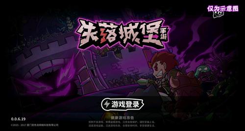 失落城堡9月24日不删档测试开启