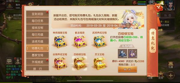 《三国如龙传》双平台新服今日开启