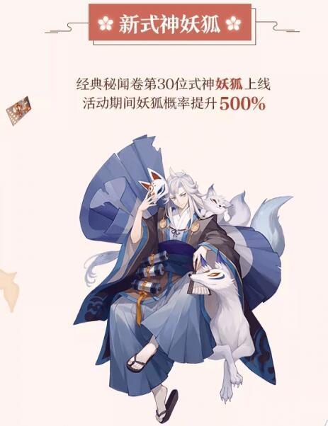 陰陽師百聞牌新式神妖狐怎么獲得?新式神妖狐獲取方法[視頻][多圖]圖片1