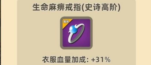 我功夫特牛生命(ming)麻(ma)痹戒指屬性怎麼(me)樣(yang)?生命(ming)麻(ma)痹戒指屬性介紹[視頻][多圖]圖片1