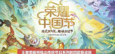 王者光荣首页秋节皮肤2021暴光