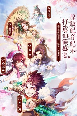 仙剑五手游国庆活动版本截图