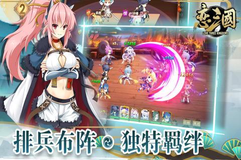 恋三国手游官网下载 恋三国手游官方最新版v1.0.0 第一手游网