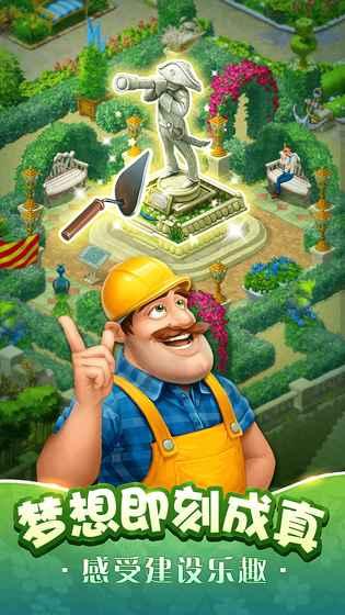 梦幻花园安卓首发版本截图