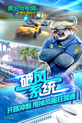 疯狂动物城赛车嘉年华最新版
