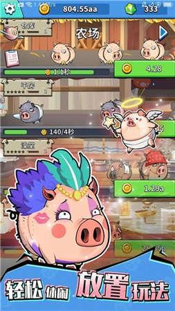挂机养猪红包版截图
