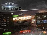 第一手游网微信手游礼包平台 3D坦克争霸2礼包推荐