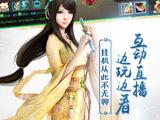 第一手游网微信手游礼包平台 仙剑奇侠传3D回合新春礼包推荐