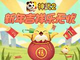 《神武2》手游春节活动隆重开启 春节积分赢神兽