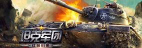 《坦克军团:红警归来》试玩:我们才是战争的主导