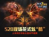 """上海闹区惊现网红翅膀 《全民奇迹MU》520现场花式炫""""酷"""""""