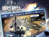 第一手游网微信手游礼包平台 钢铁舰队安卓礼包推荐