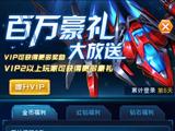 《王牌机战》7月26日开启首测 豪华福利蓄势待发