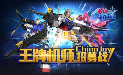 ChinaJoy2017《敢达争锋对决》王牌机师招募战 盛况空前!