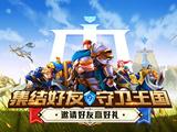 《守卫者王国》预约火爆开启 国服中文官网正式上线