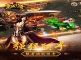 《皇城传奇》新服皇城9区 开服活动打boss就可以拿屠龙刀