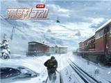 《荒野行动》今日版本更新 第二个特殊天气雪天来袭