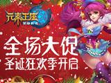 《英雄战魂之元素王座》商城圣诞大促 热卖宝贝限时特价出售