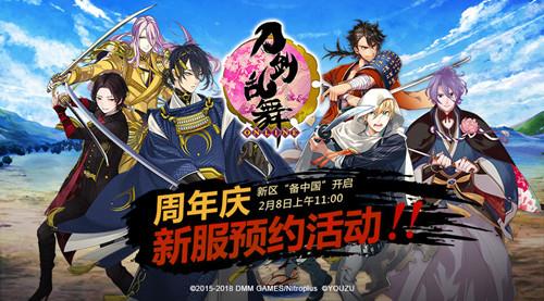 刀剑新春祭《刀剑乱舞-ONLINE-》周年庆2月盛大开启!